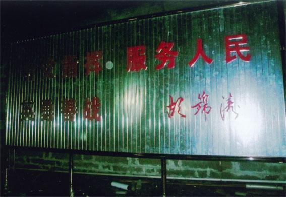 展览广告牌